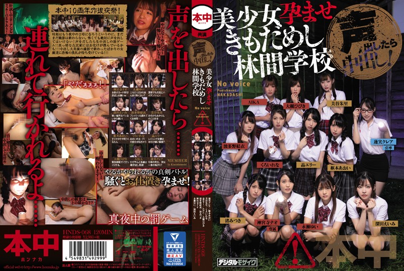 HNDS-068 Pies If You Start Out! Rinkan School
