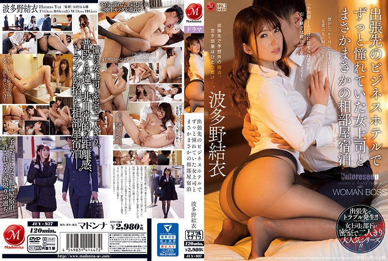 JUY-937 Sharing A Room On A Business Trip With My Female Boss Who I've Always Had A Crush On Yui Hatano