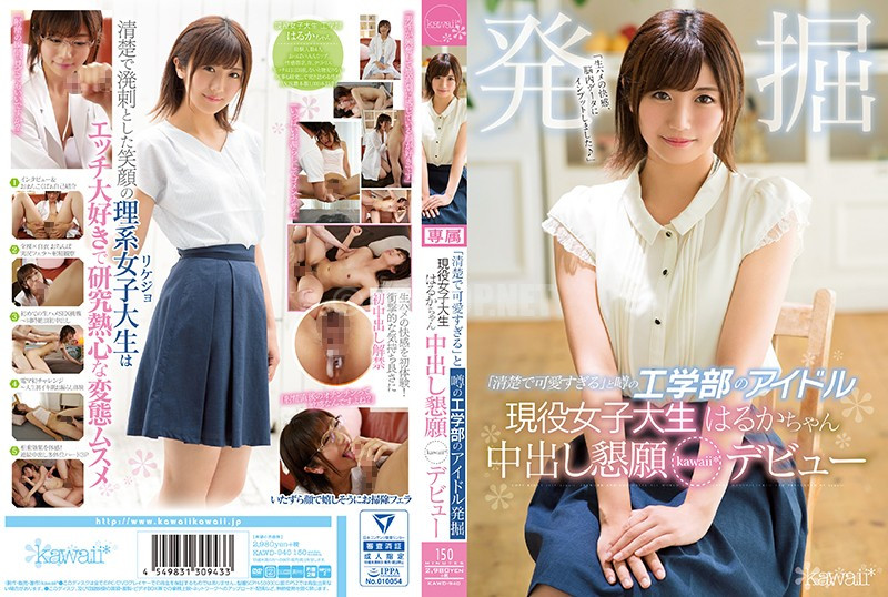 KAWD-940 The Fantastic Discovery Of An Idol In The Engineering School
