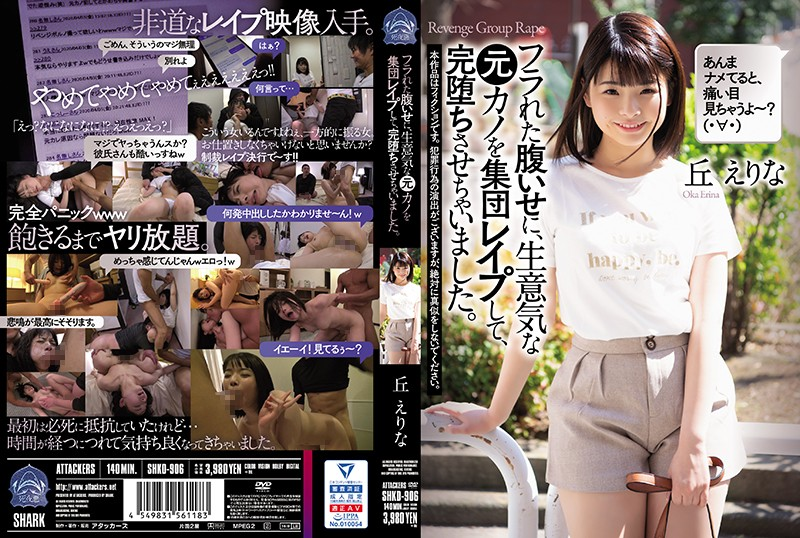 SHKD-906 In Spite Of Being Frustrated, I Gathered Up A Cheeky Ex-girlfriend And Let It Fall Completely. Erina Oka