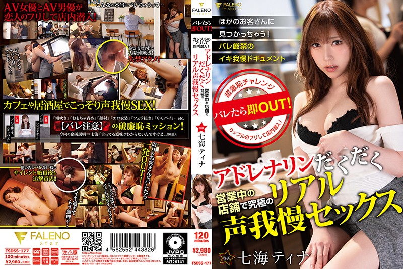 FSDSS-177 If You Get Caught, You're Out! We Pretended To Be A Couple And Entered This Establishment, Undercover! Dripping With Adrenaline The Ultimate Real And Silent Sex At A Business Establishment, While They're Still Open For Business Tina Nanami