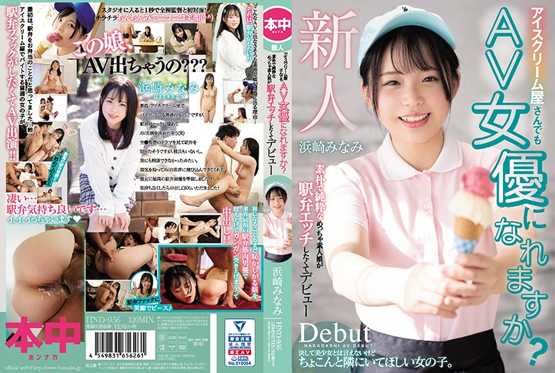 HND-956 Can Ice Cream Shop Workers Become Porn Stars Too? Simple And Plain Amateur Makes Her Porno Debut Minami Hamasaki