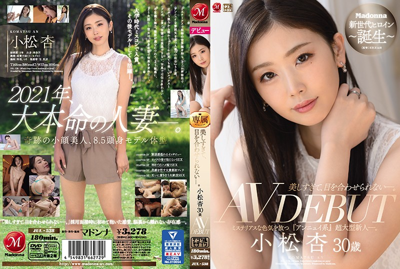 """JUL-538 She's So Beautiful You Can Barely Look At Her. An Komatsu, Age 30, Porn Debut – Exudes Mysterious Sensuality """"Listless Type"""" Fresh Face Star."""