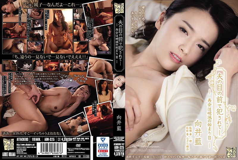 ADN-325 Fucked In Front Of Her Husband – Their Reunion Was Her Downfall II Ai Mukai