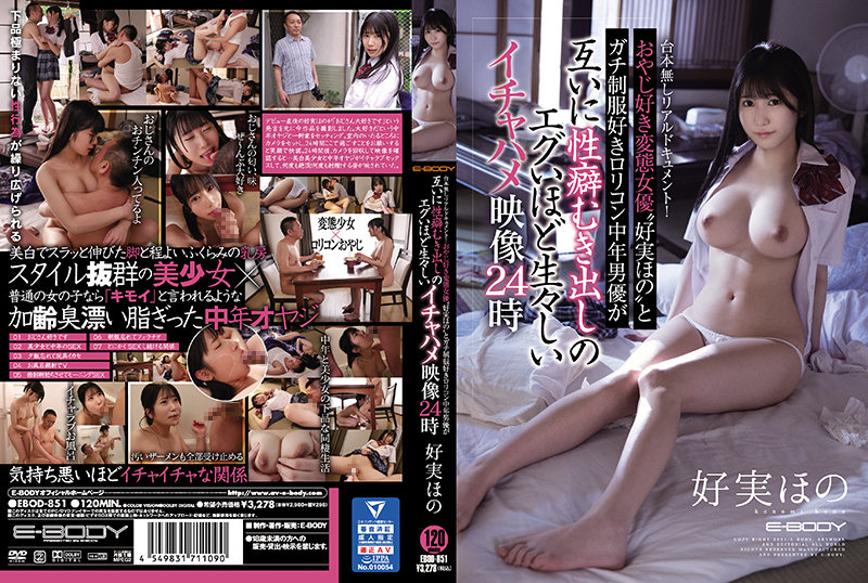 EBOD-851 Completely Unscripted, Real Documentary Footage! Raw, Vivid Fucks Between Older Guys With Teen Fetishes And The Supple Young Porn Actress Who Loves Them, Hono Konomi Orgasmic Sex 24 Hours