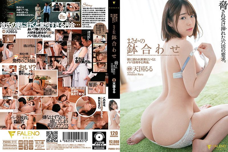 FSDSS-313 A Crazy Encounter. He Lures Me Over With The Promise Of Money, Now He Demands To Get Inside My Holes. Ruru Amakuni