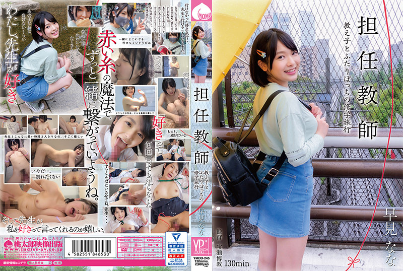 YMDD-245 Homeroom Teacher Student And Two Students On A School Trip